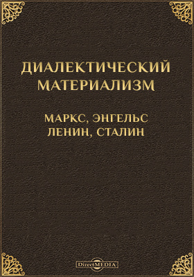 Диалектический материализм. Маркс, Энгельс, Ленин, Сталин