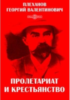 Пролетариат и крестьянство