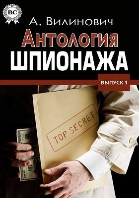 Антология шпионажа: публицистика. Кн. 1