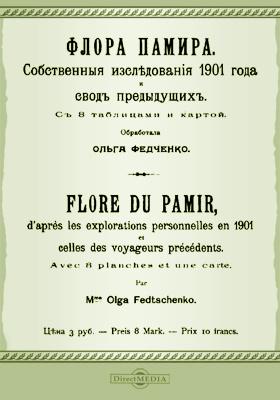 Флора Памира : собственные исследования 1901 года и свод предыдущих