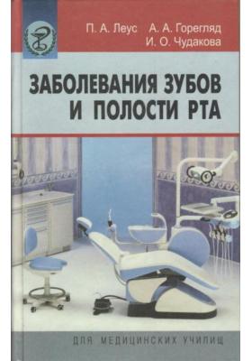Заболевания зубов и полости рта : Учебное пособие. 2-е издание, стереотипное