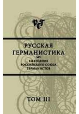 Русская германистика. Ежегодник Российского союза германистов. Т. 3