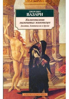 Жизнеописания знаменитых живописцев : Джотто, Боттичелли и другие