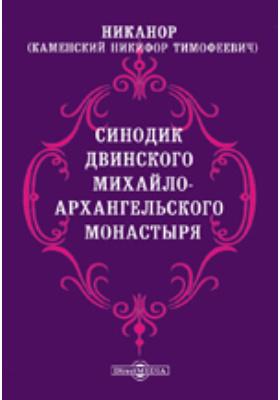 Памятники древней письменности. 97. Синодик Двинского Михаило-Архангельского монастыря