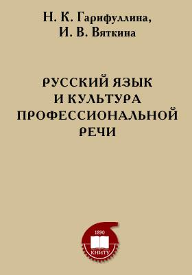 Русский язык и культура профессиональной речи: учебное пособие