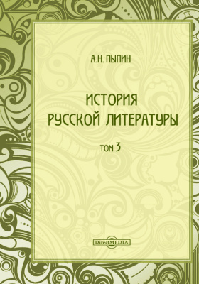 История русской литературы в четырех томах. Т. 3