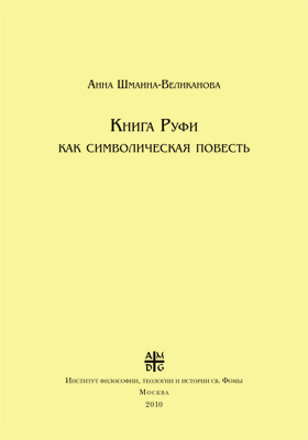 Книга Руфи как символическая повесть: монография