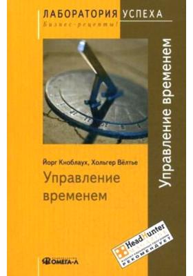 Управление временем = Zeitmanagement : 9-е издание, стереотипное