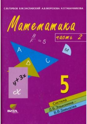 Математика. 5 класс. В 3 частях. Часть 2 : Учебник-тетрадь для общеобразовательных учреждений. Система Д.Б. Эльконина - В.В. Давыдова