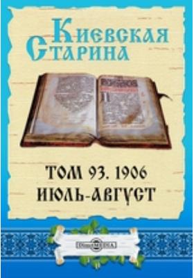 Киевская Старина: журнал. 1906. Т. 93, Июль-август