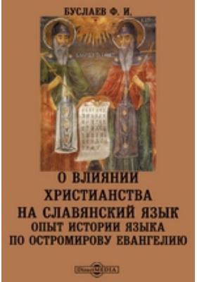 О влиянии христианства на славянский язык. Опыт истории языка по Остромирову евангелию