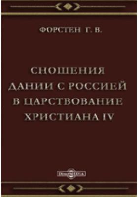 Сношения Дании с Россией в царствование Христиана IV