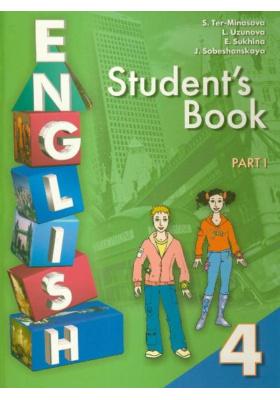 Английский язык. 4 класс. В 2-х частях. Часть 1 : Учебник для 4-го класса общеобразовательных учреждений. 2-е издание, доработанное