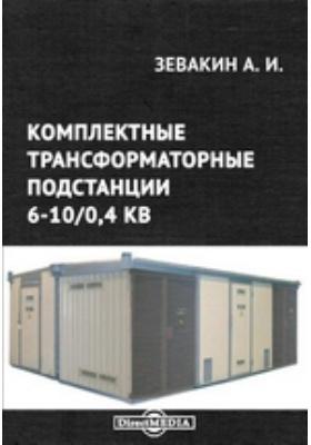 Комплектные трансформаторные подстанции 6-10/0,4 кВ