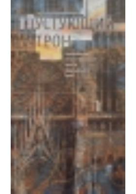 Пустующий трон. Критическое искусствознание Ханса Зедльмайра: документально-художественная