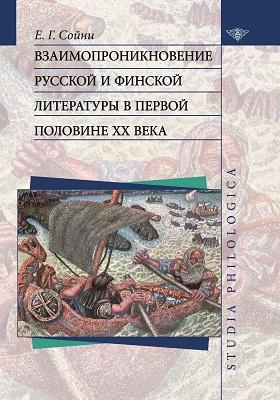 Взаимопроникновение русской и финской литературы в первой половине XX века: монография