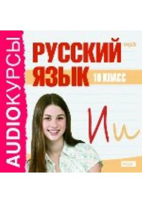 10 класс. Русский язык