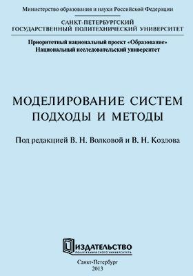 Моделирование систем : Подходы и методы: учебное пособие
