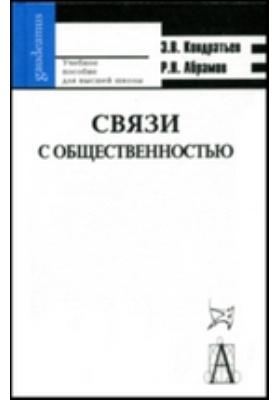 Связи с общественностью: учебное пособие для высшей школы