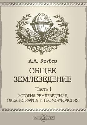 Общее землеведение, Ч. 1. История землеведения, океанография и геоморфология