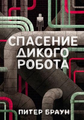Спасение дикого робота: художественная литература