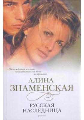 Русская наследница : Роман