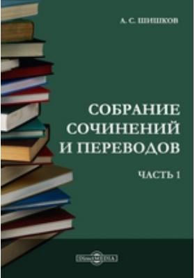 Собрание сочинений и переводов: художественная литература, Ч. 1