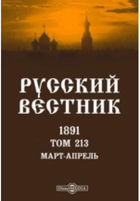 Русский Вестник. Т. 213. Март-апрель
