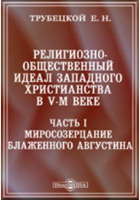 Религиозно-общественный идеал западного христианства в V-м веке, Ч. I. Миросозерцание Блаженного Августина