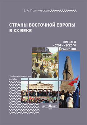 Страны Восточной Европы в XX веке – зигзаги исторического развития: учебно-методическое пособие