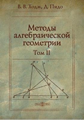 Методы алгебраической геометрии. Т. 2