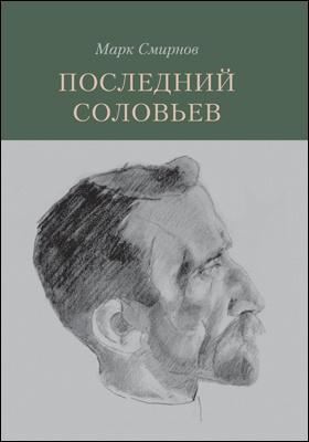 Последний Соловьев