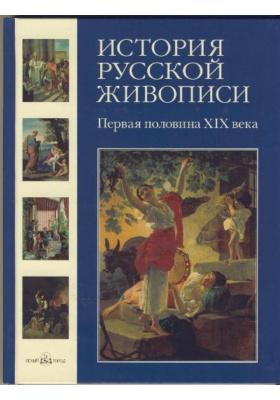 История русской живописи. Первая половина XIX века