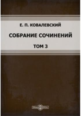 Собрание сочинений: документально-художественная литература. Т. 3