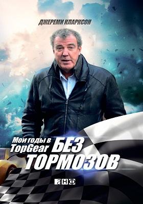 Без тормозов : мои годы в Top Gear