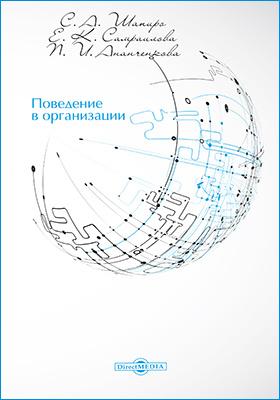 Поведение в организации: учебное пособие
