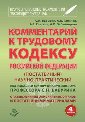 Комментарий к Трудовому кодексу РФ : постатейный, научно- практический