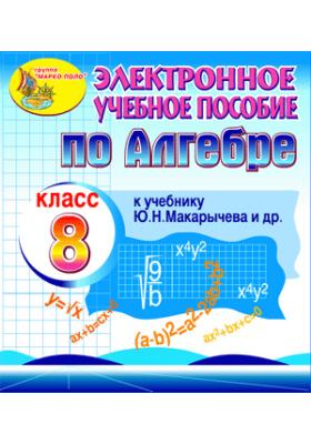 Электронное пособие для 8 класса к учебнику Ю.Н. Макарычева и др.