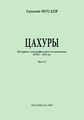 Цахуры : историко-этнографическое исследование XVIII-XIX вв