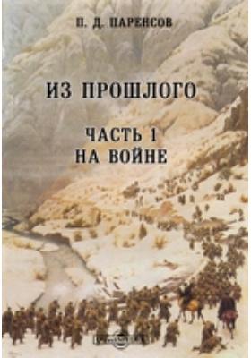 Из прошлого, Ч. 1. На войне