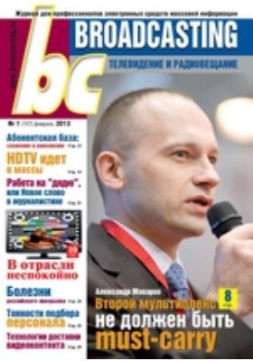 Broadcasting : телевидение и радиовещание: журнал для профессионалов электронных средств массовой информации. 2013. № 1(107)