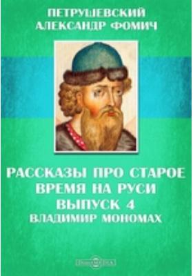 Рассказы про старое время на Руси. Вып. 4. Владимир Мономах