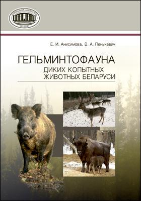 Гельминтофауна диких копытных животных Беларуси: монография