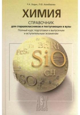 Химия : Справочник для старшеклассников и поступающих в вузы