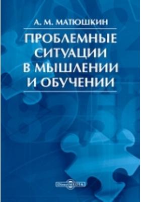 Проблемные ситуации в мышлении и обучении: монография