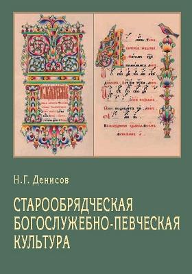Старообрядческая богослужебно-певческая культура : вопросы типологии: научное издание