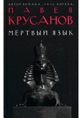Мёртвый язык : Роман