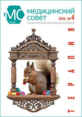 Медицинский совет: журнал. 2016. № 4. Терапия