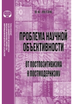 Проблема научной объективности: от постпозитивизма к постмодернизму: монография