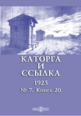 Каторга и ссылка: газета. 1925. № 7, Кн. 20. Революция 1905 года